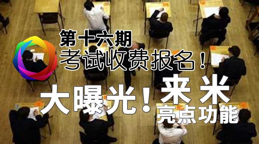 来米培训学校管理系统进行考试组考与报名收费的方法