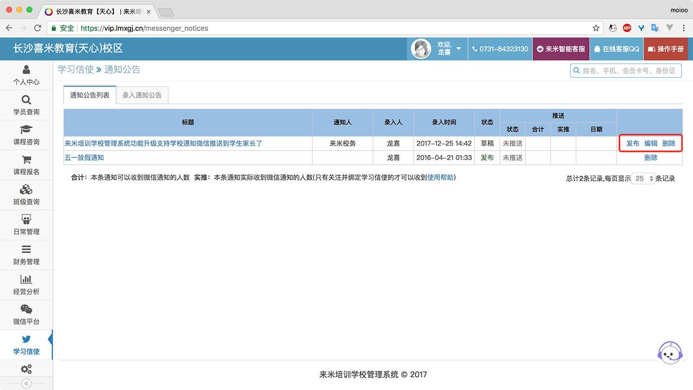 来米培训学校管理系统-学习信使-发布学校通知内容.jpg