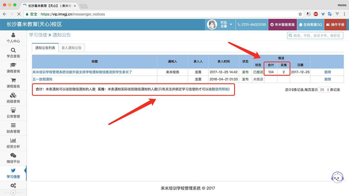 来米培训学校管理系统-学习信使-推送成功学校通知内容.jpg